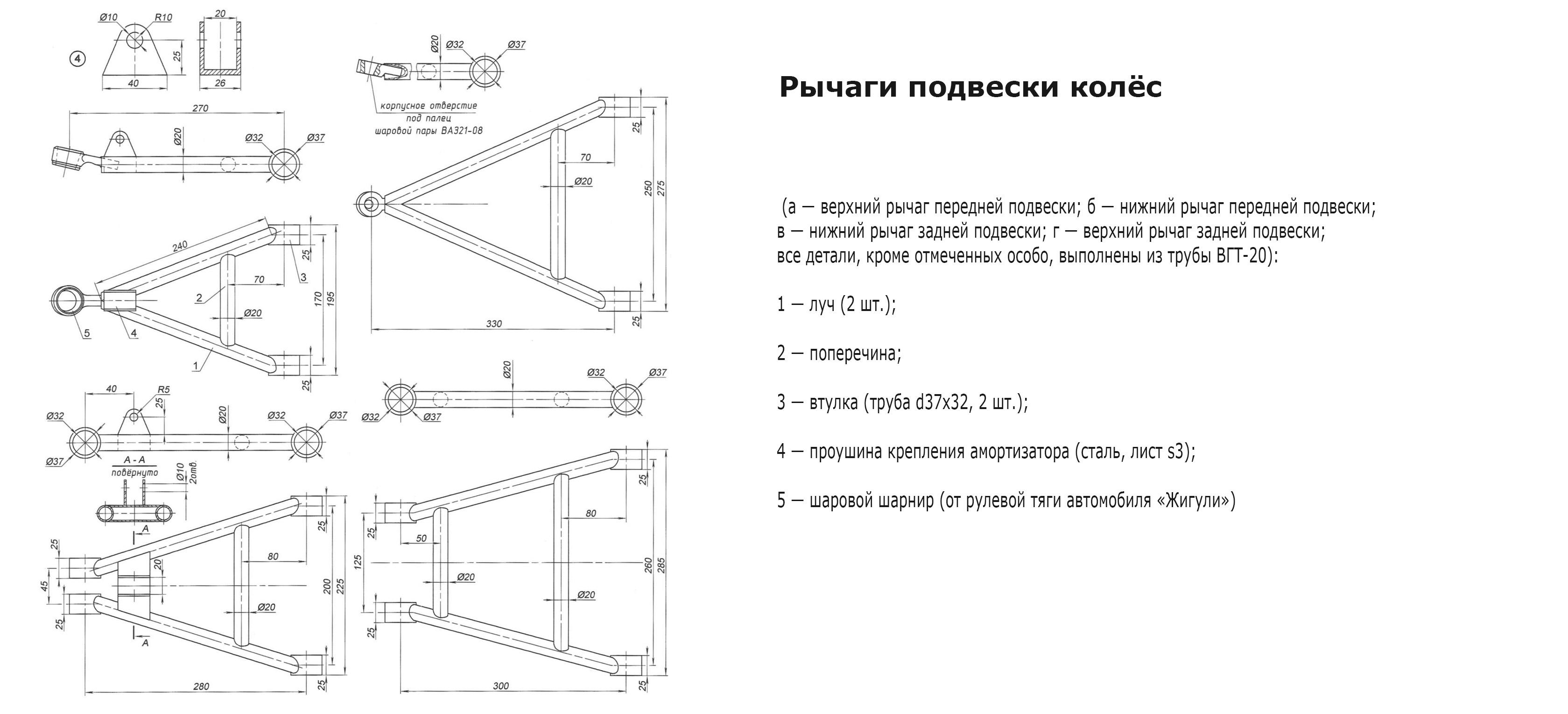 Квадроциклы 4х4 своими руками чертежи 974