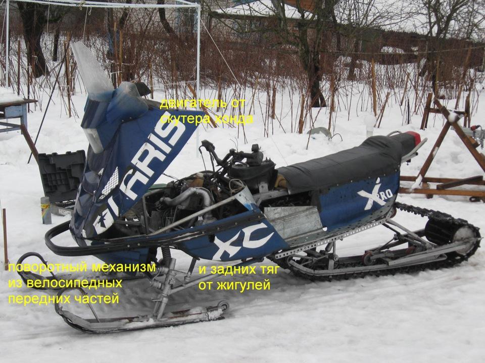 Снегоход своими руками из скутера 467